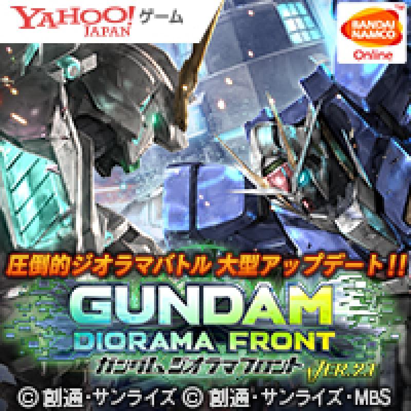 ガンダムジオラマフロント(ガンジオ) Yahoo!ゲーム