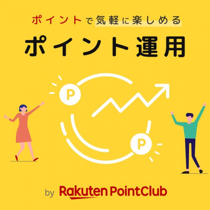 楽天PointClub:ポイント運用