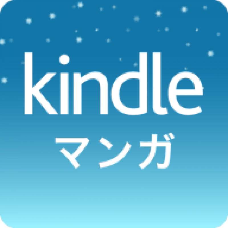 Kindleマンガ本棚(電子書籍)