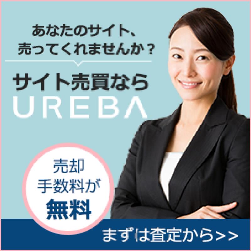 UREBA(ウレバ)