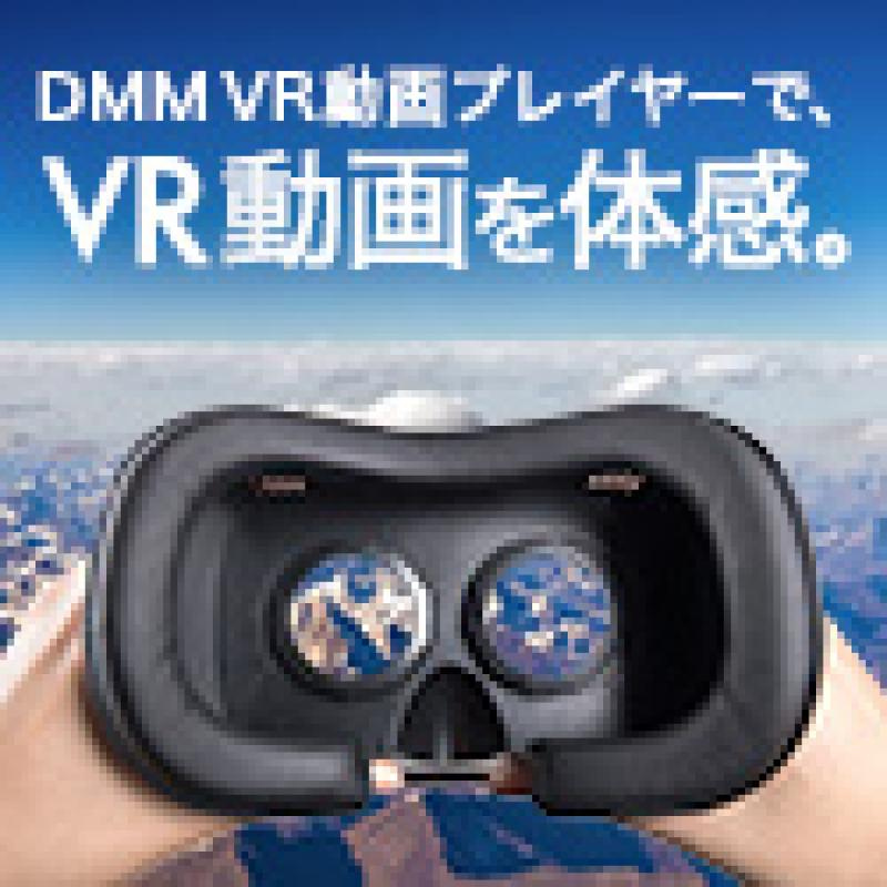 VR動画 - DMM.com