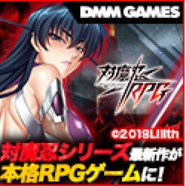 対魔忍RPG - DMMオンラインゲーム