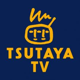 TSUTAYA TV<ツタヤTV>