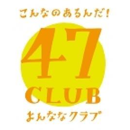 お取り寄せ、贈答は47CLUB(よんななクラブ)