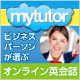 mytutor(マイチューター)