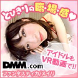 VR専用 - アイドル動画 - DMM.com