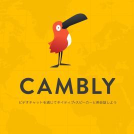 Cambly (キャンブリー)