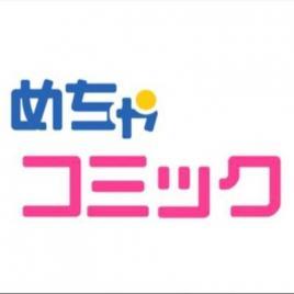 めちゃコミック(めちゃコミ)