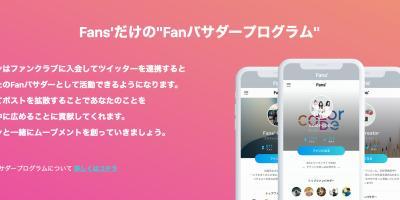 Fans'(ファンズ)