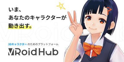VRoid Hub