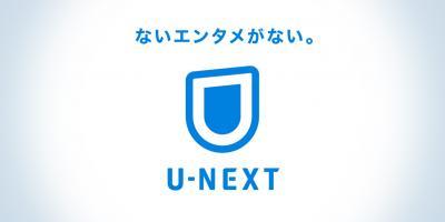 U-NEXT<ユーネクスト> ないエンタメがない