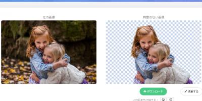 Remove Background from Image – remove.bgとは?AIで人物画像の切り抜きを行う無料ウェブサービス・レビュー|Appfav