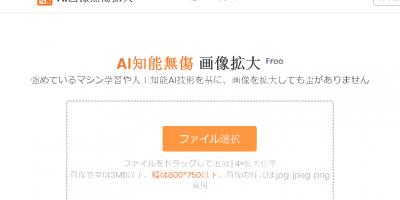 AI画像無傷拡大