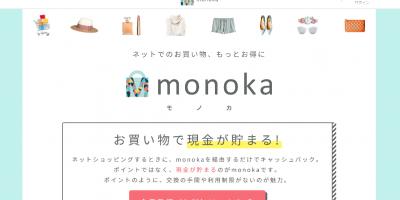 monoka(モノカ)