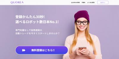 QUOREA (クオレア) - 仮想通貨の自動売買