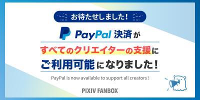 pixivFANBOX(ファンボックス)