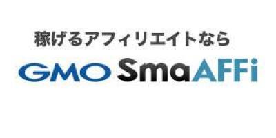 GMO SmaAFFi(スマアフィ)
