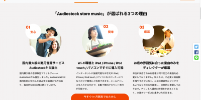 Audiostock store music
