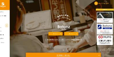 Batonz(バトンズ)