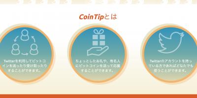 CoinTip