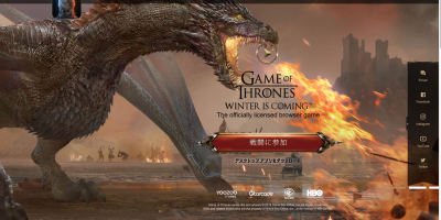 ゲーム・オブ・スローンズ 冬来たる