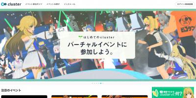 cluster(クラスター)
