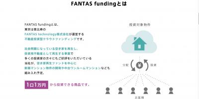 不動産投資クラウドファンディング FANTAS funding
