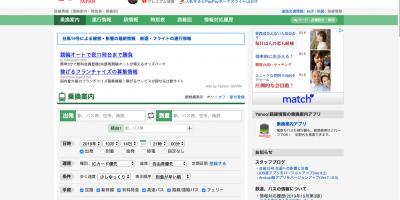 Yahoo!路線情報