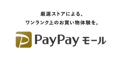 PayPayモール:ペイペイモール
