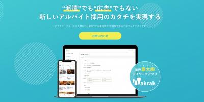 デイワークアプリ