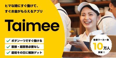 タイミー(Taimee, Inc.)