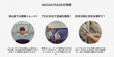 INSTANTRADE(インスタントレード/インスト)
