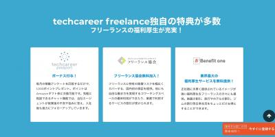 テクフリ(旧:techcareer freelance)