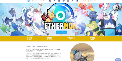 Ethermon(旧Etheremon)