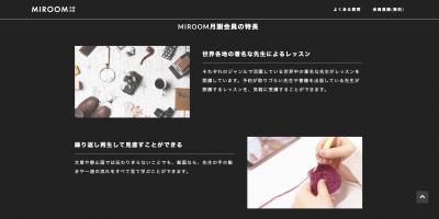 MIROOM (ミルーム)