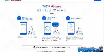 THEO[テオ]+ docomo