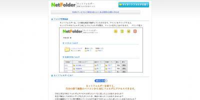 ネットフォルダー