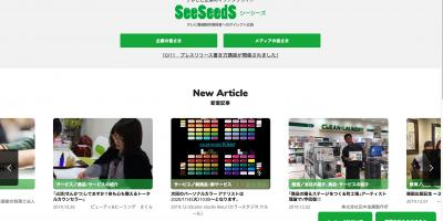 SeeSeeds(シーシーズ)