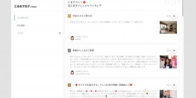 こえのブログ