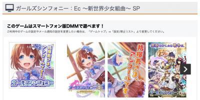 ガールズシンフォニー:Ec 〜新世界少女組曲〜 SP
