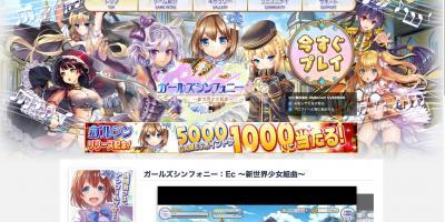 ガールズシンフォニー:Ec 〜新世界少女組曲〜