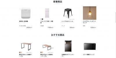 家具・家電のサブスクリプションサービス CLAS(クラス)