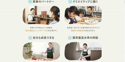 タスカジ housekeeping