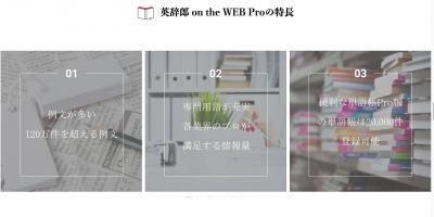 英辞郎 on the WEB Pro