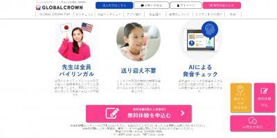 GLOBAL CROWN (グローバルクラウン)
