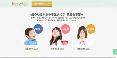 hanaso kids(ハナソ キッズ)