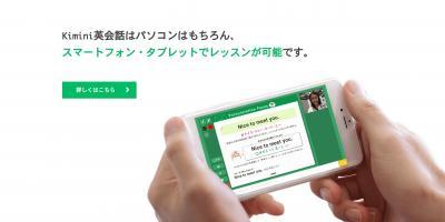 学研のKiminiオンライン英会話