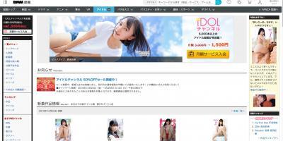 DMM.com アイドルチャンネル 月額動画