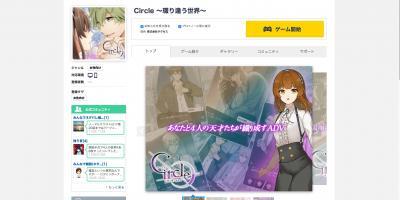 Circle 〜環り逢う世界〜