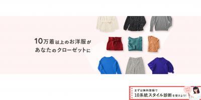 洋服レンタルならairCloset(エアークローゼット)